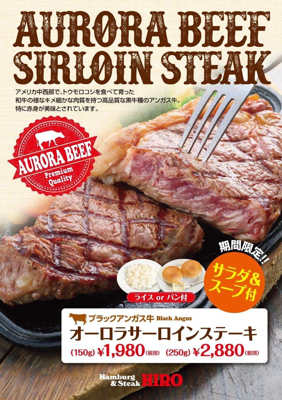 ハンバーグ&ステーキ HIRO 京都ヨドバシ店