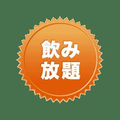 【生ビール・ワイン付・ふぐひれ酒】120分 飲み放題 2,420円コース