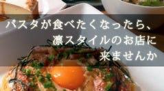 お箸パスタ&甘味 ここ音家