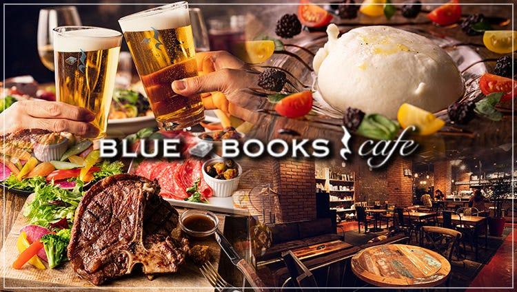 ブルーブックスカフェ 自由が丘店 〜貸切&クラフトビール〜