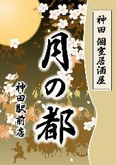 神田 個室居酒屋 月の都 神田駅前店