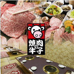燒肉の牛子