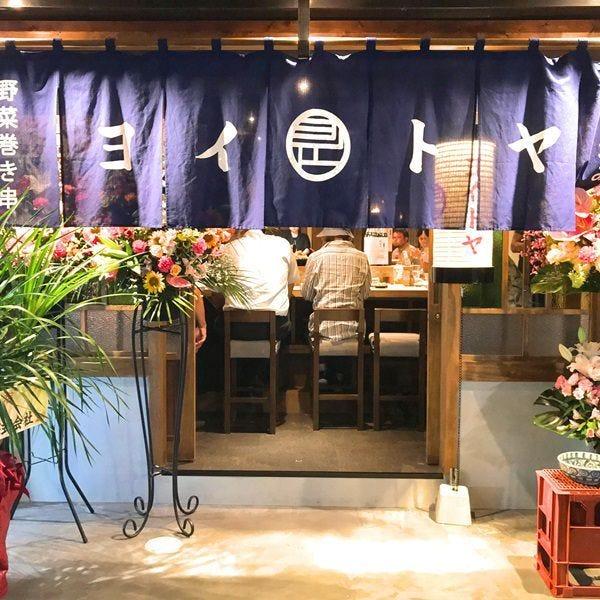 人気巻き串店を贅沢に貸切で愉しむ宴