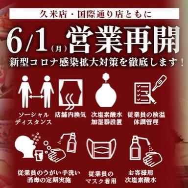 琉球料理と琉球舞踊 四つ竹 久米店 こだわりの画像