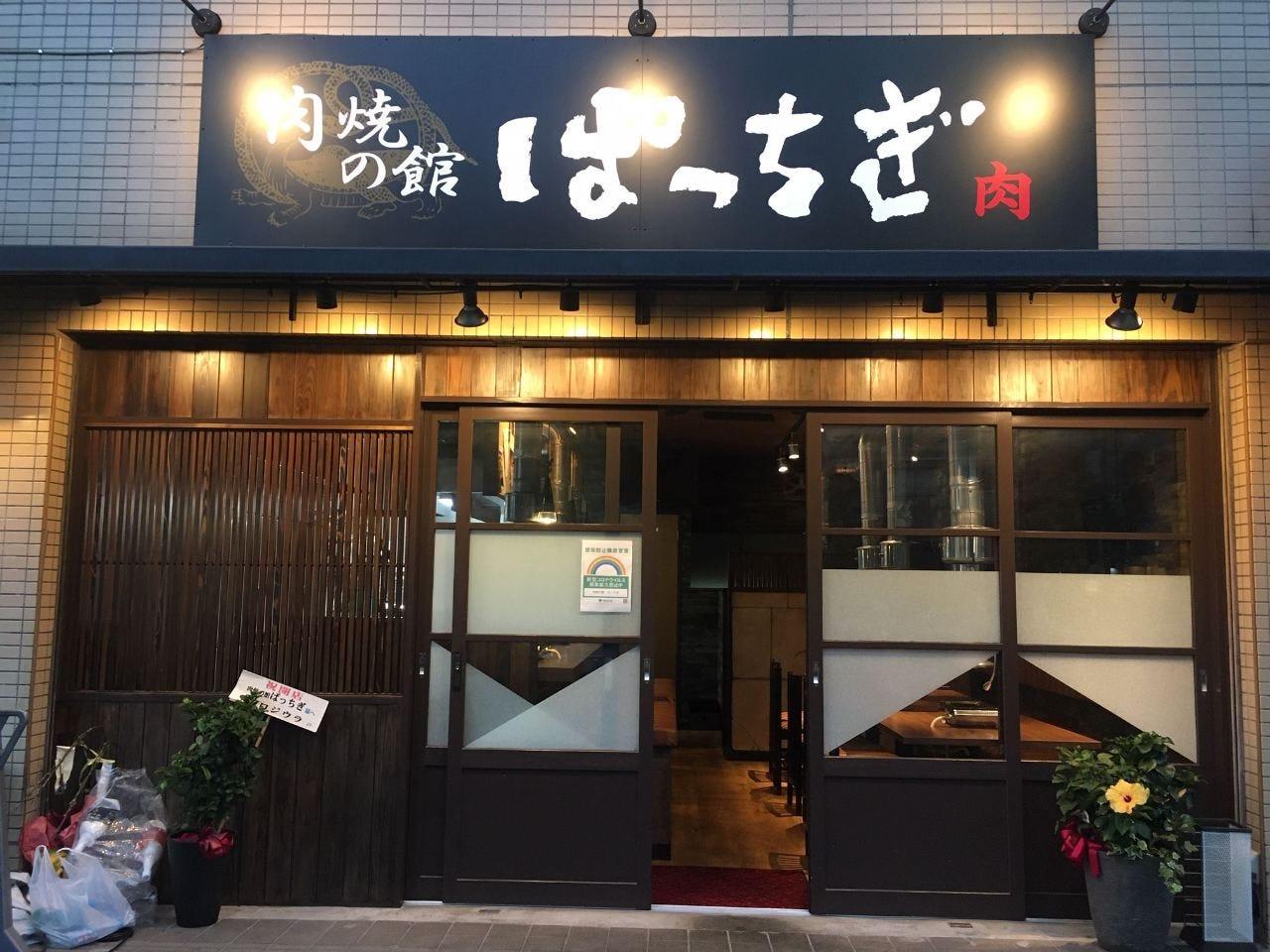 肉焼の館 ぱっちぎ