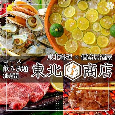 個室Dining 東北商店 金山東口店 こだわりの画像