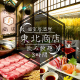 個室Dining 東北商店 金山東口店