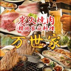 韓国料理 焼肉 万世家(まんせや)