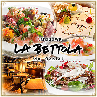 LA BETTOLA da Ochiai kanazawa (ラ・ベットラ・ダ・オチアイ)