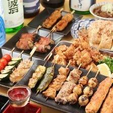 串焼きと逸品料理のご宴会コース!