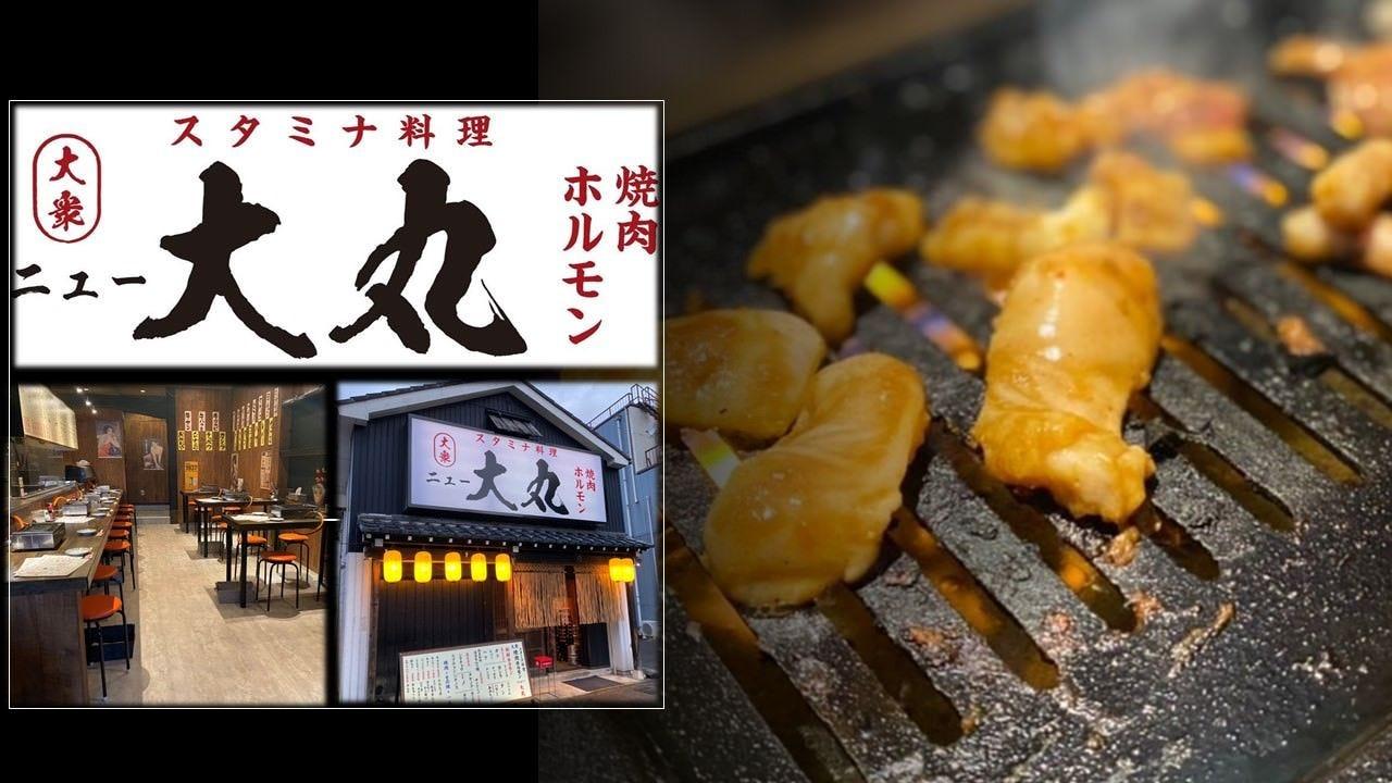 スタミナ料理 焼肉ホルモン ニュー大丸