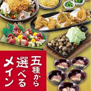 九州魂 戸塚駅東口店 コースの画像