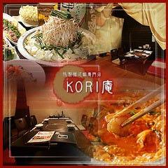 韓式鍋酒処 KORI庵