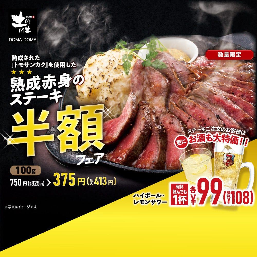 いつでも199円(税込)生ビール土間土間 町田店