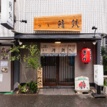 博多駅博多口から徒歩7〜8分。この店構えが目印です。