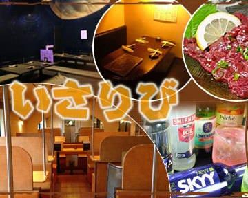 和洋空間居食屋 いさりび 富田林店 こだわりの画像