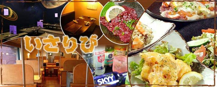 和洋空間居食屋 いさりび 富田林店