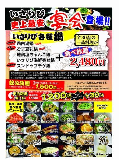 和洋空間居食屋 いさりび 富田林店 コースの画像