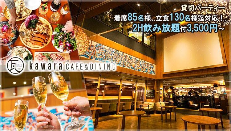 kawara CAFE&DINING 川崎モアーズ店