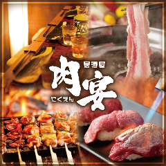 焼き鳥&しゃぶしゃぶ鍋 肉宴 川崎駅前店