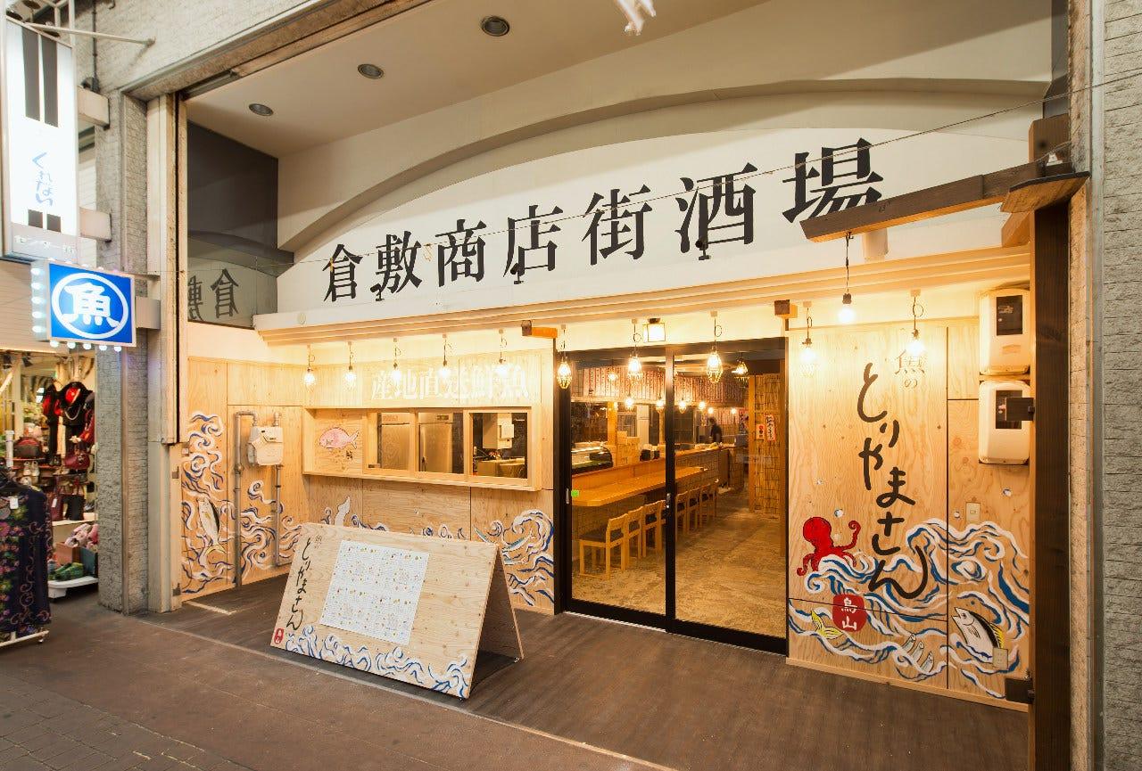 倉敷駅前、海鮮酒場ニューオープン!