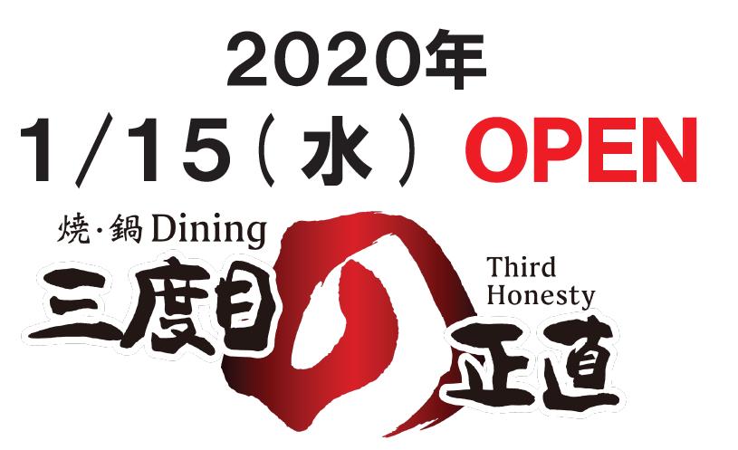Yaki Nabe Dining Sandome-no Shojiki