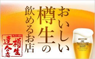 冷え冷えな生ビール おいしい!!
