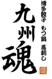 九州魂 西国分寺店 コースの画像