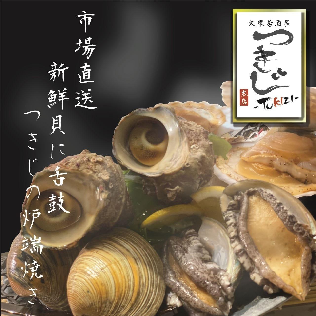 海鮮炉端焼き×個室 大衆居酒屋 つきじ〜TUKIZI〜豊田市駅前店
