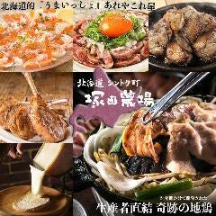 北海道シントク町 塚田農場 八重洲北口店