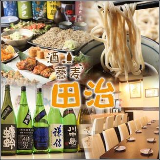 酒肴・蕎麦 五反田 田治