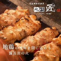 九州地鶏×完全個室 地鶏匠 大宮店