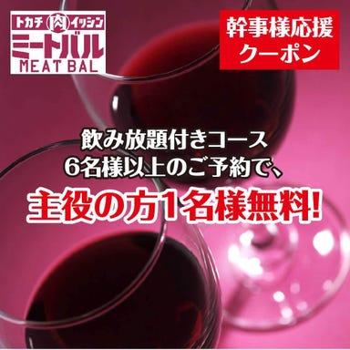 肉×魚×野菜居酒屋 トカチバル 一心 メニューの画像