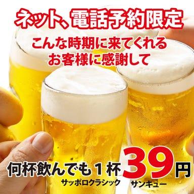 肉×魚×野菜居酒屋 トカチバル 一心 こだわりの画像