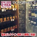 【厳選肉によく合うワイン】 ワインセラー完備で常時30種以上!