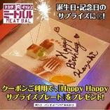 【記念日・誕生日のサプライズに◎】クーポンで、プレート0円!