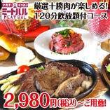 【飲み放題付きコース】 厳選肉メイン付き税込2,980円〜ご用意