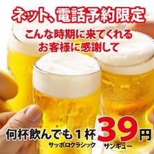 【生ビール39円】サッポロクラシック何杯飲んでも1杯39円[ネット予約・電話予約限定]