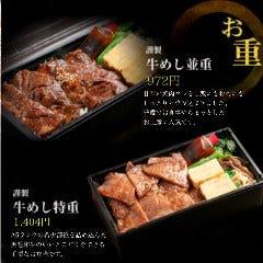 肉匠 迎賓館 奈良店