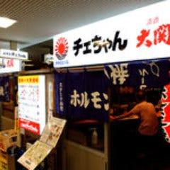 上本町チエちゃん