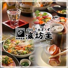 海坊主 岸和田駅前店