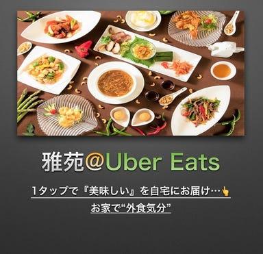 本格広東料理 雅苑酒家 南京町本店  こだわりの画像