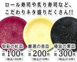 選べる嬉しい3色の寿司皿