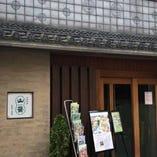 奈良県橿原市内膳町の酒房。心を込めた創作料理をご堪能あれ!