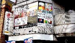 焼肉ダイニング カルビ庵 伊丹店