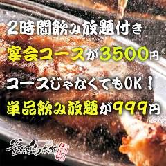 釜焼鳥本舗 おやひなや 渋谷店