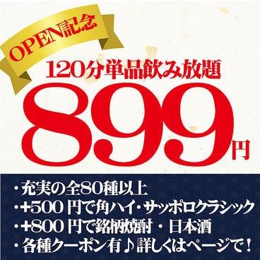 時間無制限 食べ飲み放題 全120種 居酒屋 囲 京橋店 コースの画像