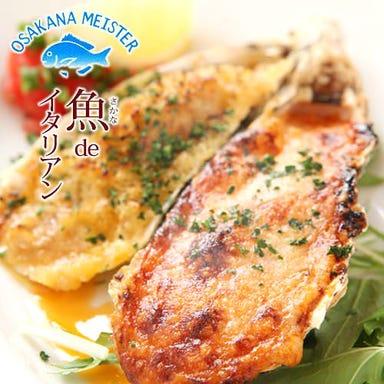 お魚イタリアン Trattoria M's  こだわりの画像