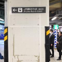 JR線のりば(北口)を降り右手にお進みください。