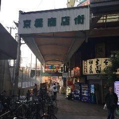 京橋商店街へ入るので真っ直ぐにお進みください。